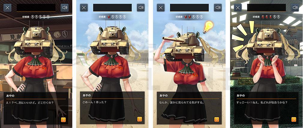 戦車頭女子(タンクヘッドガール) 君の笑顔が見たくて スマホ版物語スクリーンショット