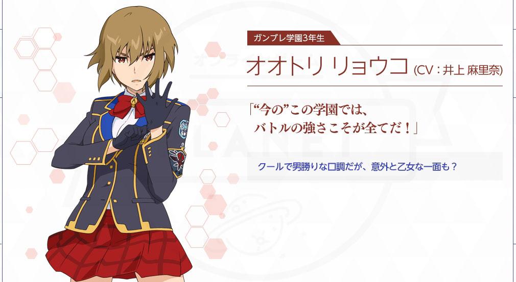 New ガンダムブレイカー PC キャラクター『オオトリ リョウコ(CV:井上麻里奈)』イメージ
