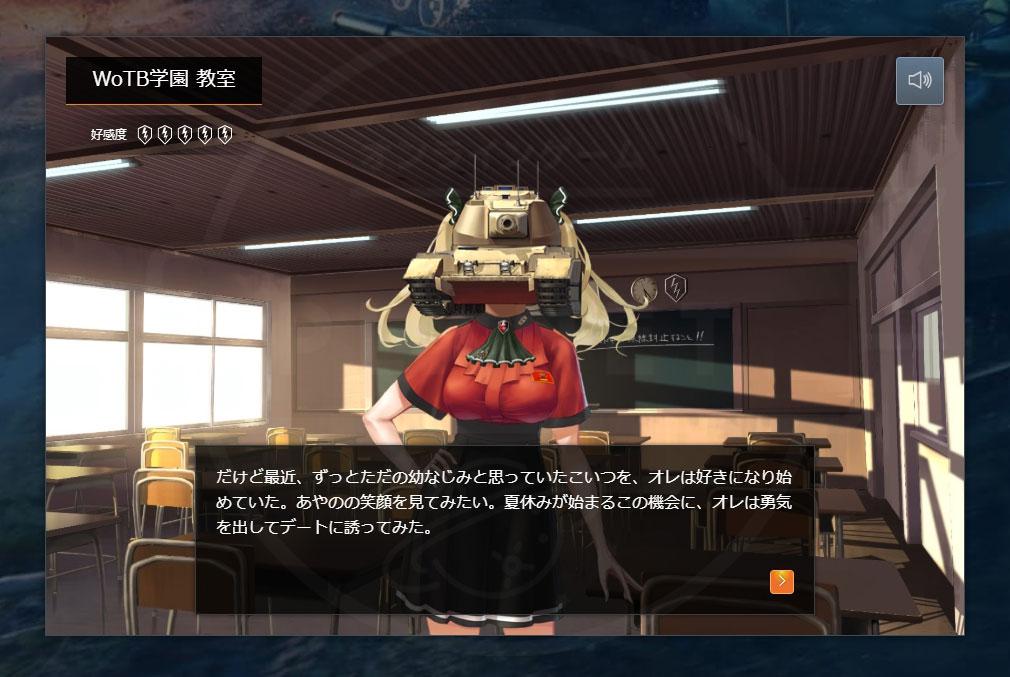 戦車頭女子(タンクヘッドガール) 君の笑顔が見たくて PC版物語スクリーンショット