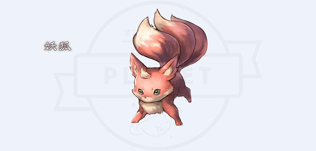 ケモニスタオンライン キャラ『妖狐』イメージ