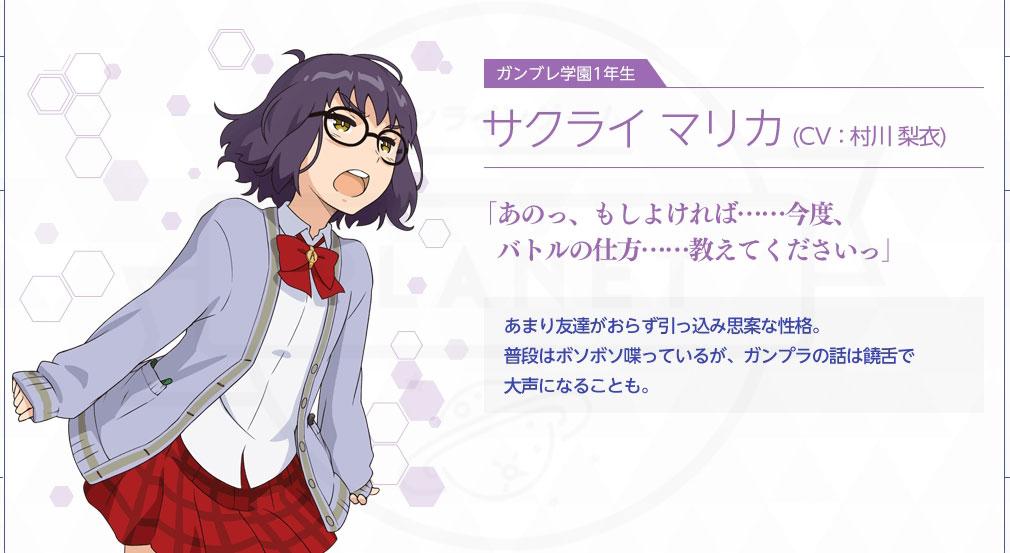 New ガンダムブレイカー PC キャラクター『サクライ マリカ(CV:村川梨衣)』イメージ