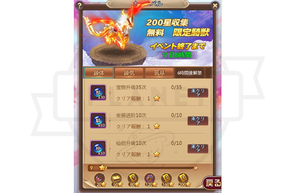 ケモニスタオンライン イベント『カーニバル』スクリーンショット