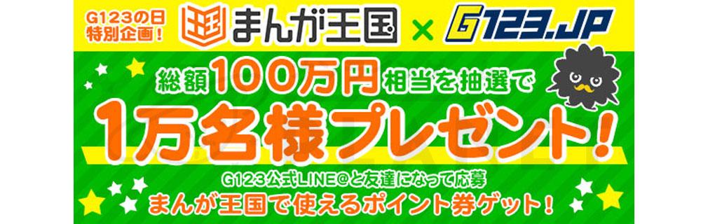 G123.jpとまんが王国コラボキャンペーンバナー