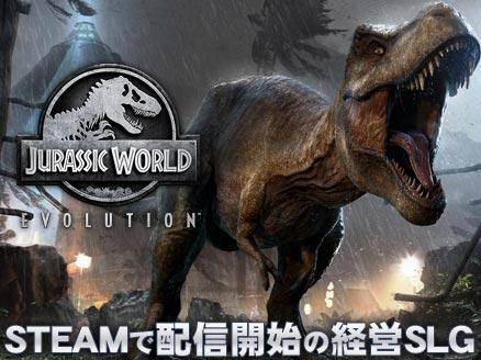 ジュラシック ワールド エボリューション(Jurassic World Evolution) PC サムネイル