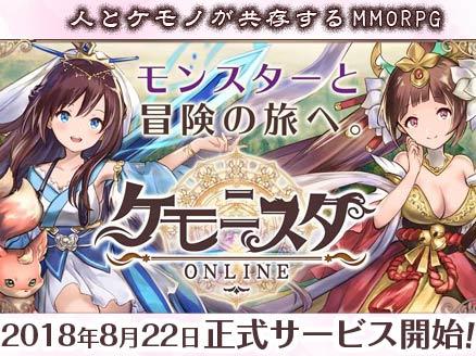 ケモニスタオンライン サービス開始用サムネイル