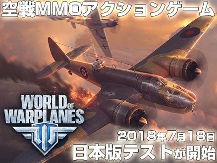 World of Warplanes (WoWP) ワールドオブウォープレインズ 日本テスト開始用サムネイル