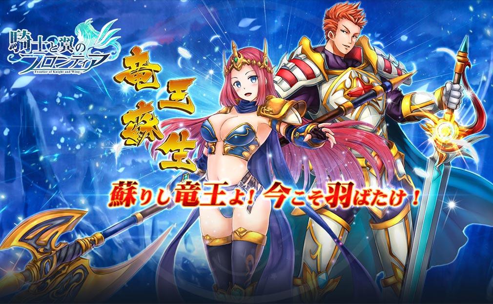 騎士と翼のフロンティア(キシツバ) メインイメージ
