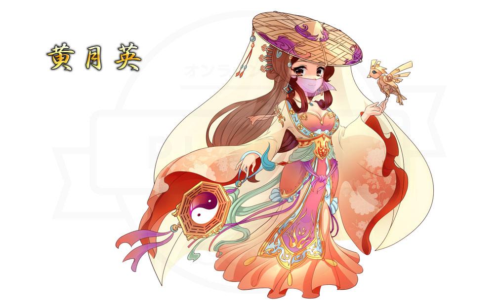 革命フロントライン キャラクター『黄月英』イメージ