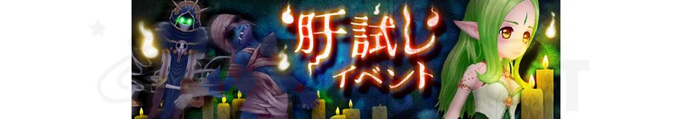 星界神話 -ASTRAL TALE- 『肝試しイベント』バナーイメージ
