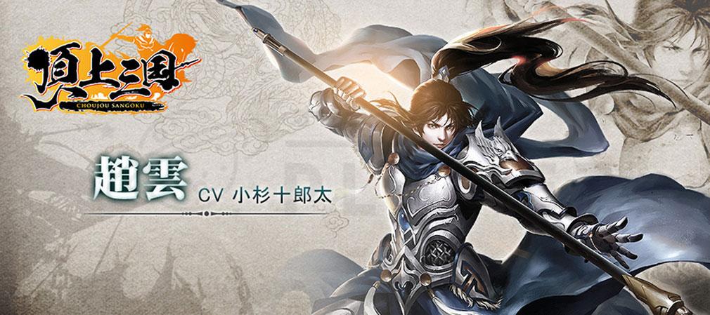 頂上三国 PC版 三国キャラクター『趙雲 (CV:小杉十郎太)』イメージ