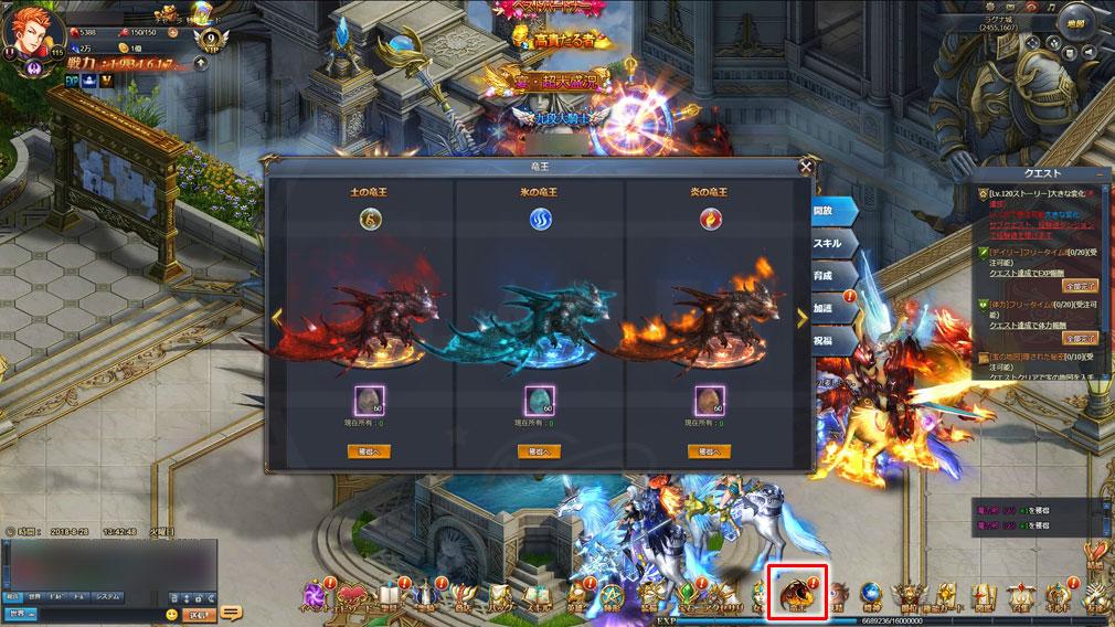 騎士と翼のフロンティア(キシツバ) 新システム『竜王システム』スクリーンショット