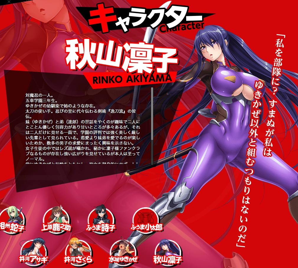 対魔忍RPG 一般版 キャラクター『秋山 凛子』イメージ
