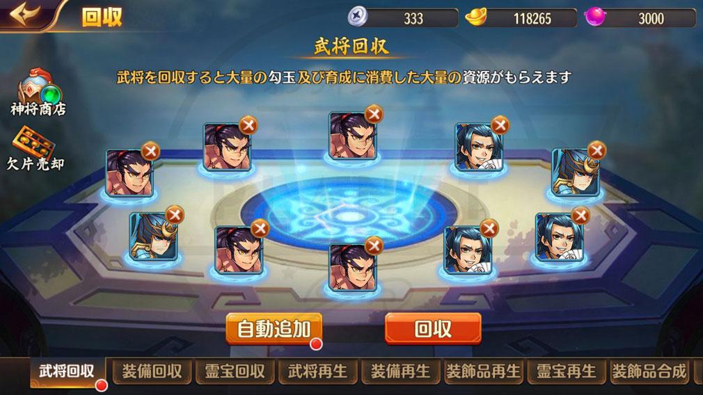 三国イクサ(三国 -IKUSA-) PC版 改修システムスクリーンショット