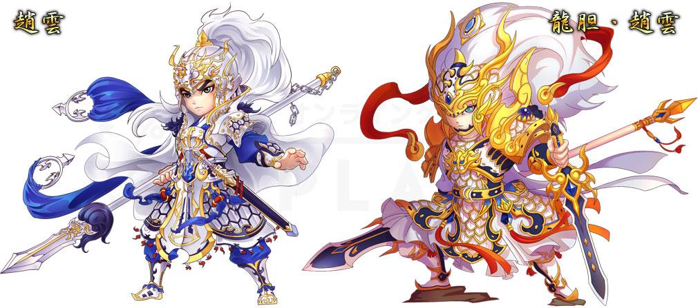 革命フロントライン キャラクター『趙雲』と『龍胆・趙雲』イメージ