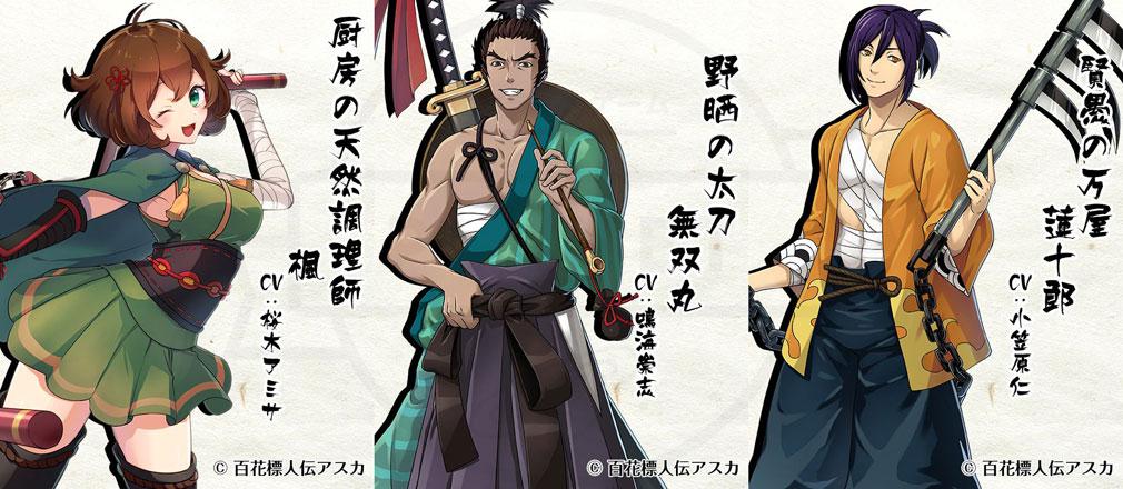 百花標人伝アスカ (百アス) キャラクター『楓』、『無双丸』、『蓮十郎』イメージ