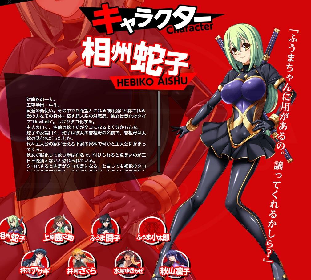 対魔忍RPG 一般版 キャラクター『相州 蛇子』イメージ