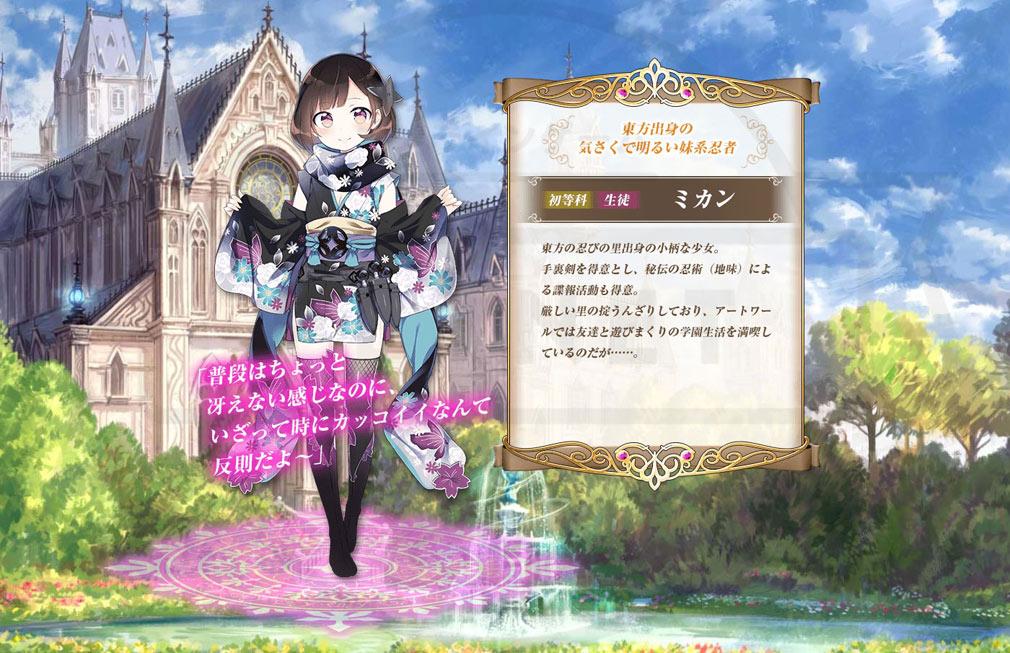 アートワール魔法学園の乙女たち 初等科の生徒『ミカン』イメージ