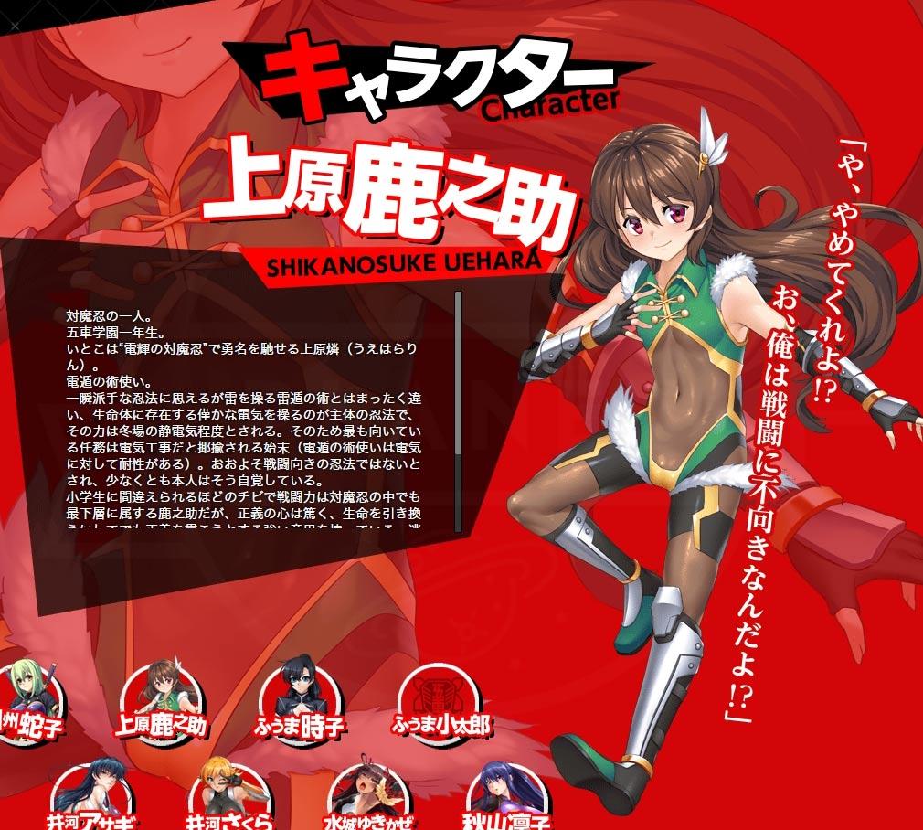 対魔忍RPG 一般版 キャラクター『上原 鹿之助』イメージ