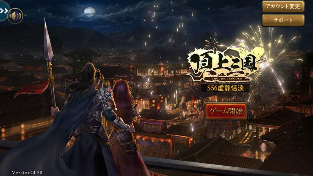 頂上三国 アプリ版 ゲーム開始画面スクリーンショット