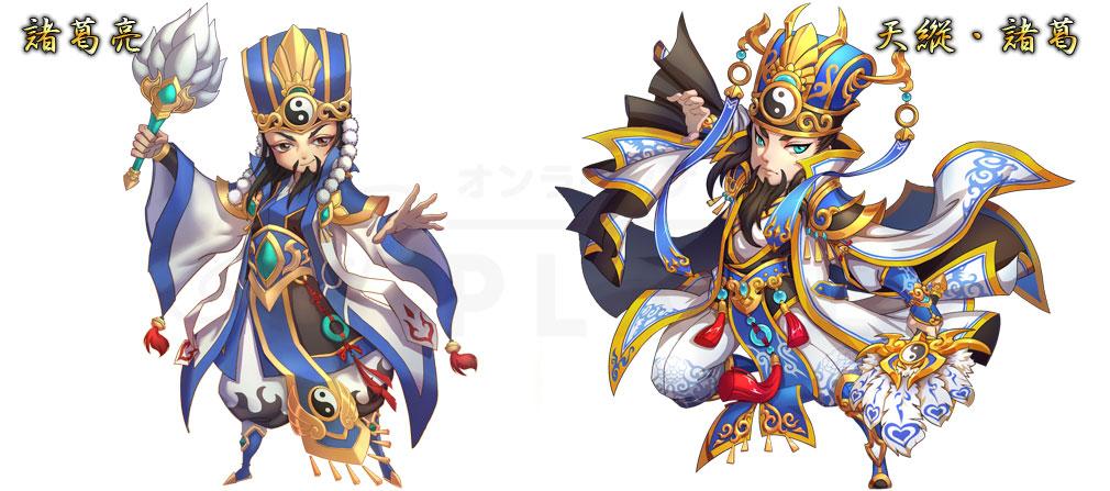 革命フロントライン キャラクター『諸葛亮』と『天縦・諸葛』イメージ