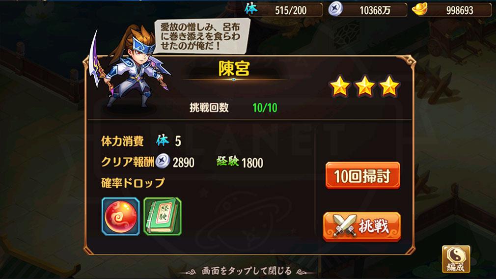三国イクサ(三国 -IKUSA-) PC版 クエストスクリーンショット