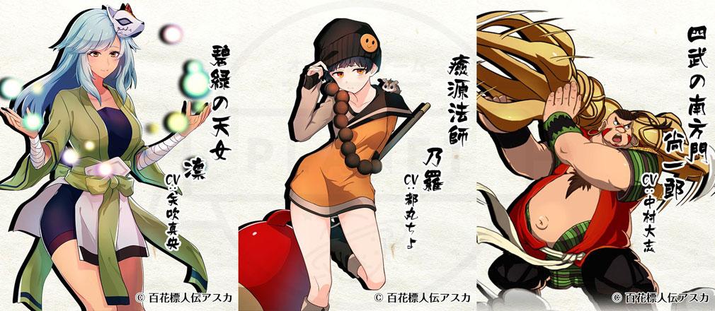 百花標人伝アスカ (百アス) キャラクター『凛』、『乃羅』、『尚一郎』イメージ