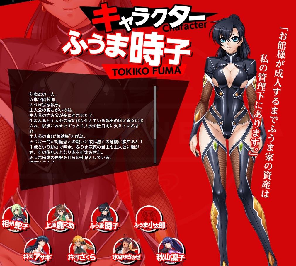 対魔忍RPG 一般版 キャラクター『ふうま 時子』イメージ