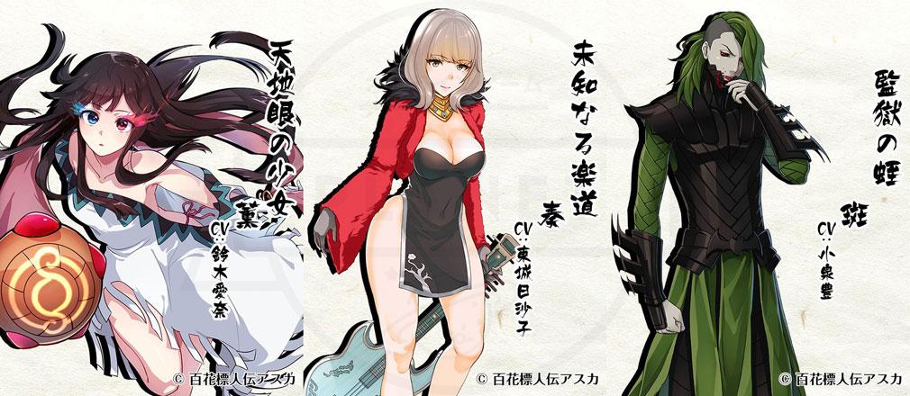 百花標人伝アスカ (百アス) キャラクター『薫』、『奏』、『斑』イメージ