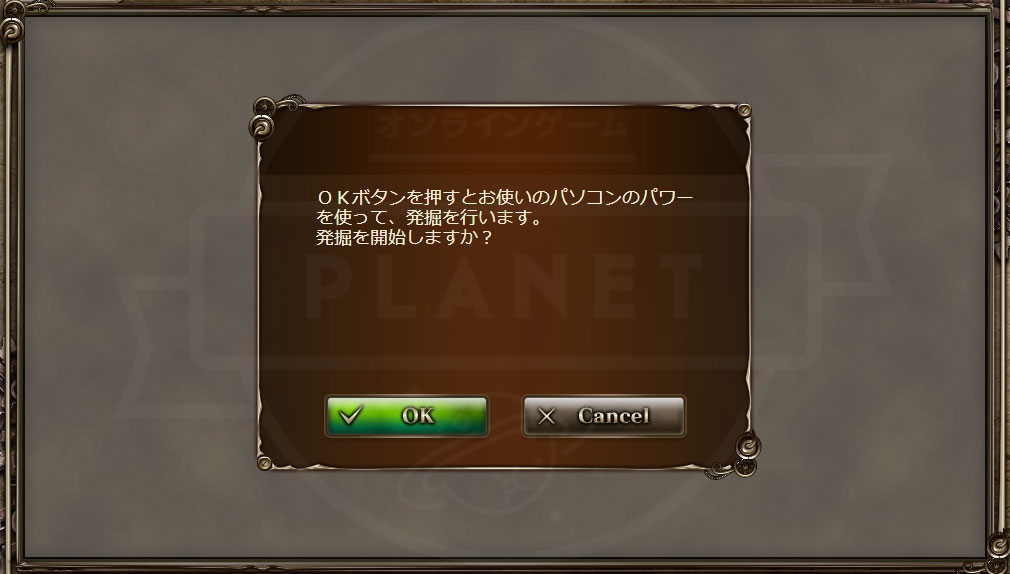 Idle Explorer(アイドル エクスプローラー) 【CPU利用許可】についての確認画面スクリーンショット