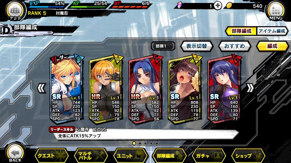 対魔忍RPG 一般版 部隊編成スクリーンショット