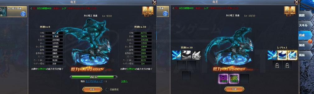 騎士と翼のフロンティア(キシツバ) 『竜王』レベル強化、ランク昇格スクリーンショット