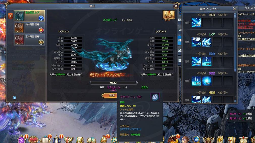 騎士と翼のフロンティア(キシツバ) ランクに応じた育成アイテムのスクリーンショット