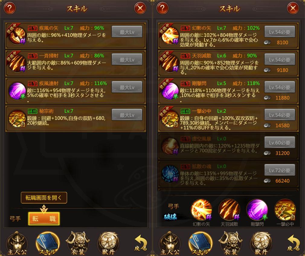 覇道-HADO- 転生前と転生後のスクリーンショット