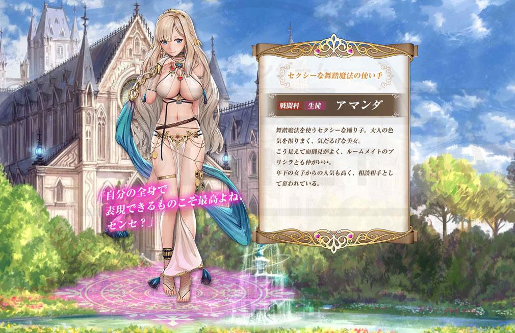 アートワール魔法学園の乙女たち 戦闘科の生徒『アマンダ』イメージ