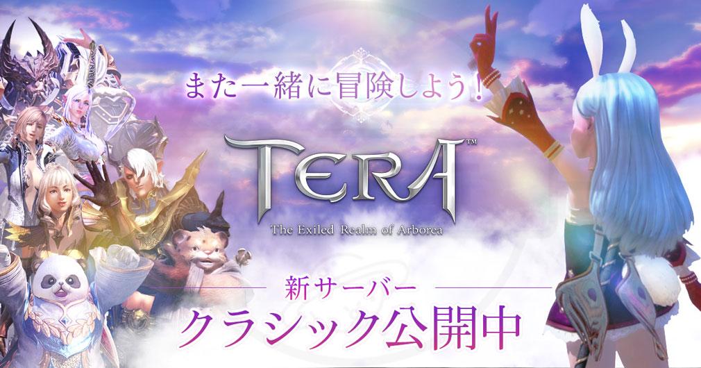 TERA(テラ The Exiled Realm of Arborea) 新サーバ『クラシックサーバー』オープンイメージ