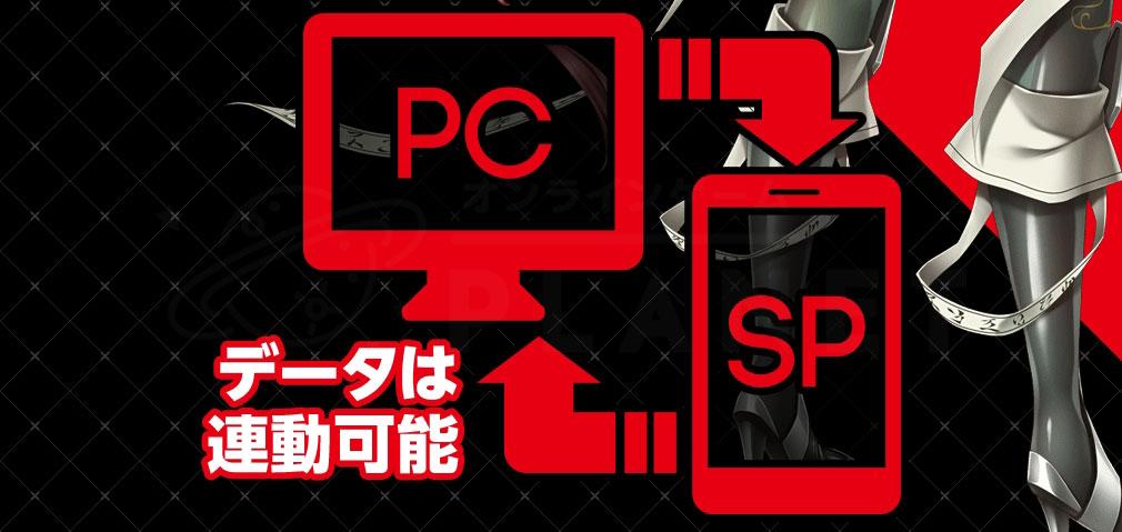 対魔忍RPG 一般版 PC・スマホ間のデータ可能紹介イメージ