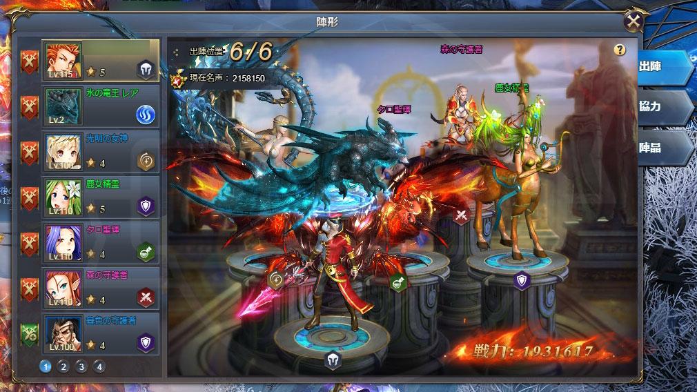 騎士と翼のフロンティア(キシツバ) 竜王を出陣させている『陣形』スクリーンショット