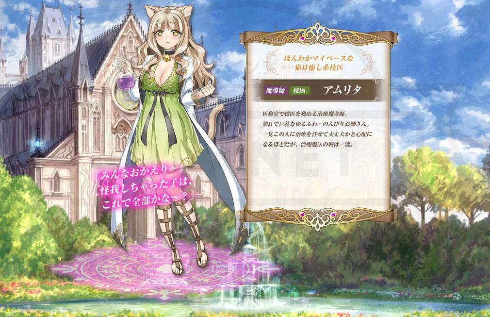 アートワール魔法学園の乙女たち 魔導士の校医『アムリタ』イメージ