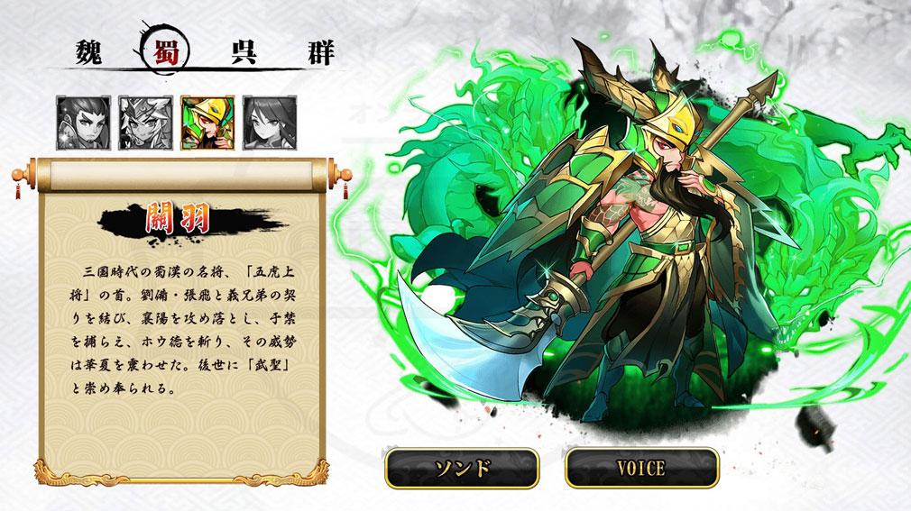 三国イクサ(三国 -IKUSA-) PC版 【呉】関羽 CV:ソンドイメージ