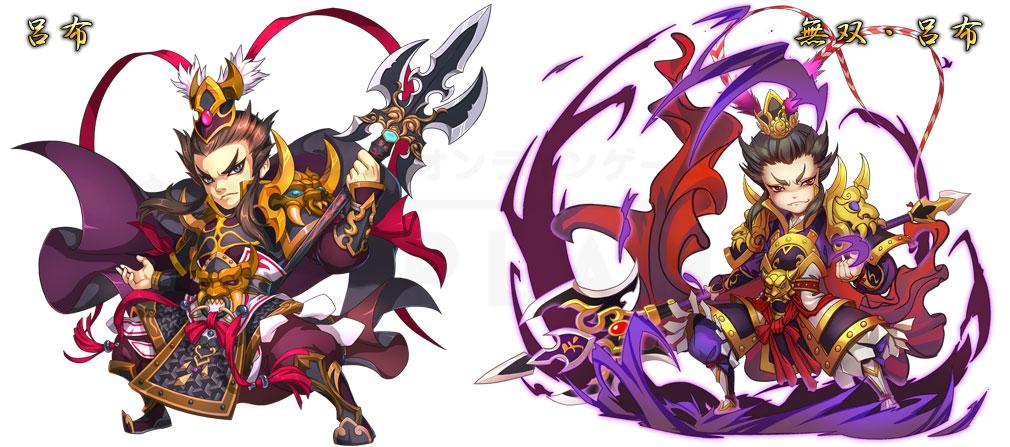 革命フロントライン キャラクター『呂布』と『無双・呂布』イメージ