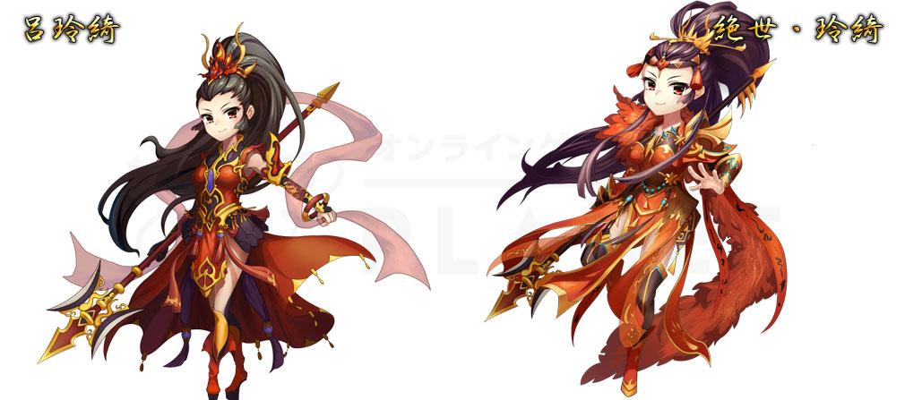革命フロントライン キャラクター『呂玲綺』と『絶世・玲綺』イメージ