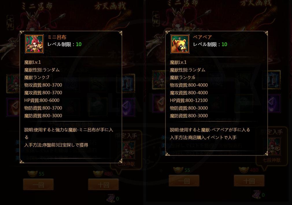 覇道-HADO- 『魔獣』呂布、ベアベアスクリーンショット