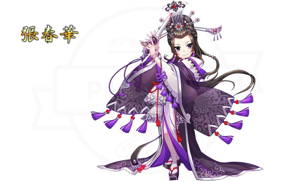 革命フロントライン キャラクター『張春華』イメージ