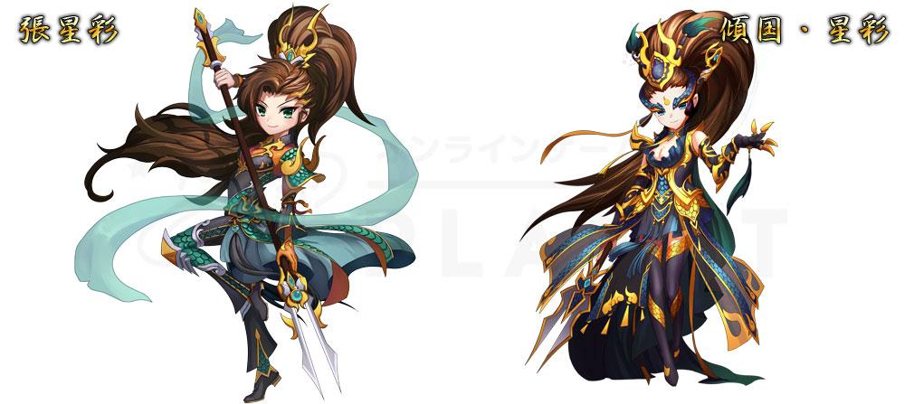 革命フロントライン キャラクター『張星彩』と『傾国・星彩』イメージ