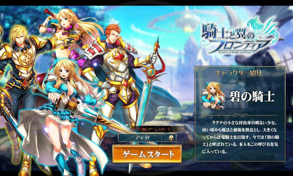 騎士と翼のフロンティア(キシツバ) キャラクター選択画面スクリーンショット