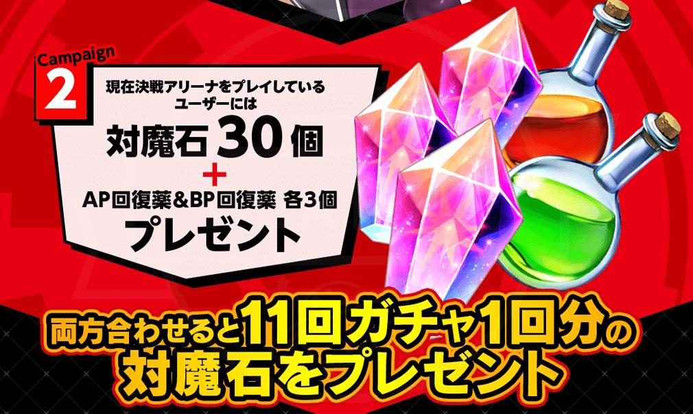 対魔忍RPG 一般版 ソーシャルゲーム『対魔忍アサギ 決戦アリーナ』をプレイしている人限定プレゼントイメージ