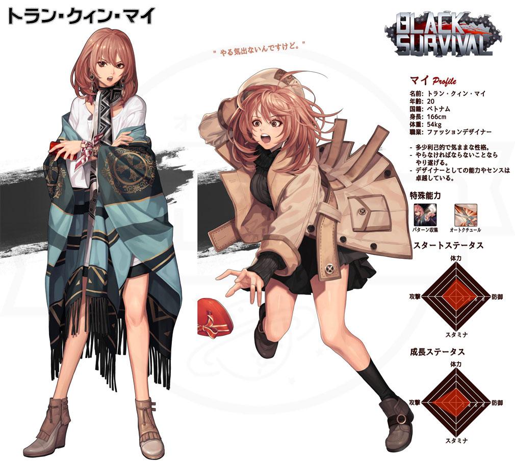 Black Survival(ブラックサバイバル)ブラサバ キャラクター【実験体No.17M-RFT34『トラン・クィン・マイ』】イメージ