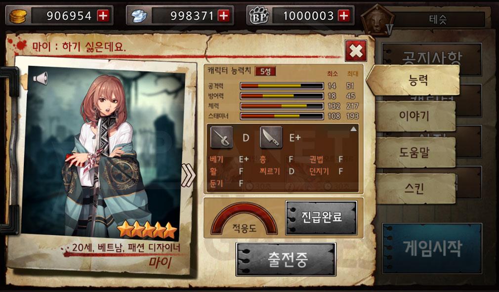 Black Survival(ブラックサバイバル)ブラサバ キャラクター詳細画面スクリーンショット