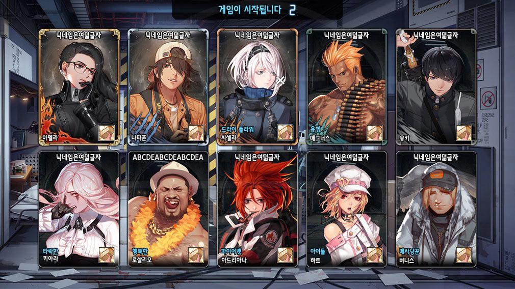 Black Survival(ブラックサバイバル)ブラサバ 10人対戦開始画面スクリーンショット