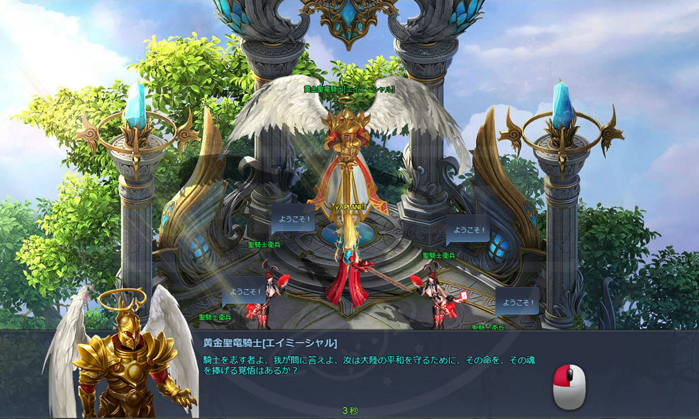 騎士と翼のフロンティア(キシツバ) 黄金聖竜騎士に騎士に任命されるスクリーンショット